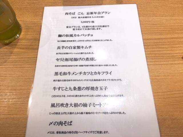 絶品肉そば&シビレまぜそば!「肉そば ごん」(新橋・虎ノ門)