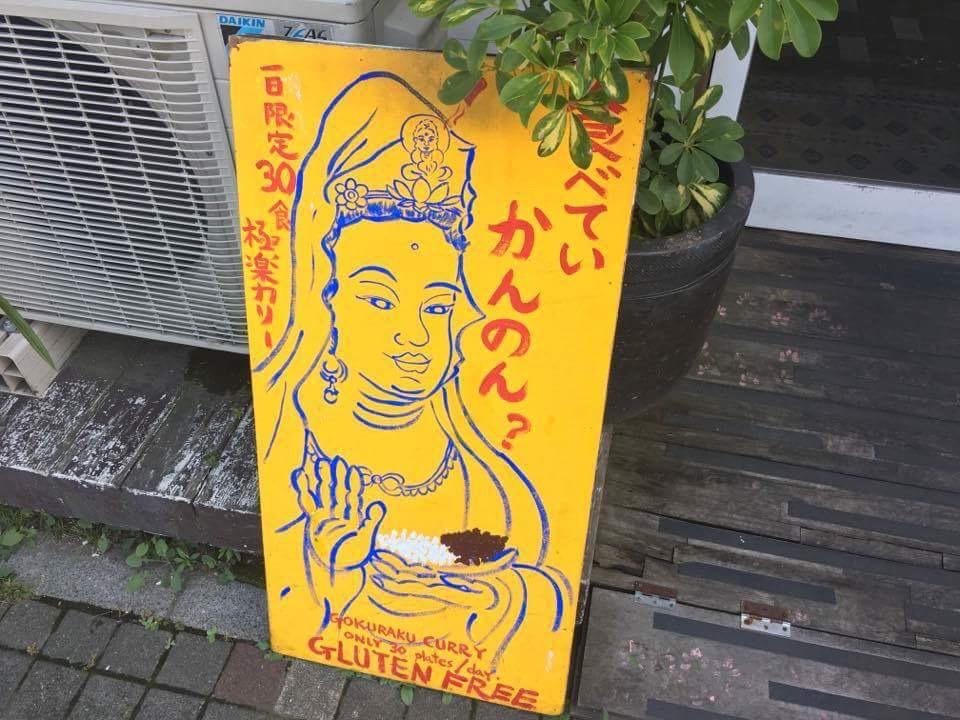 観光地ならでは絶品カレー!限定30食!「極楽カレー」(鎌倉)
