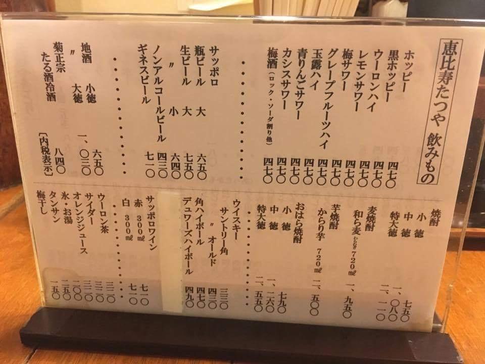 大衆焼鳥店!営業時間にも驚き!「たつや 駅前店」(恵比寿)