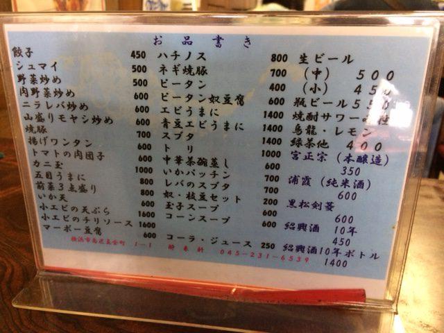 名物の酔来丼が400円!「酔来軒(スイライケン)」(阪東橋)