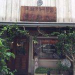 下北沢の隠れ家的カレー店!「茄子おやじ」とはどんなお店?
