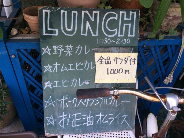 目黒でオムライスを食べるならここだ!「めぐろ三ツ星食堂」