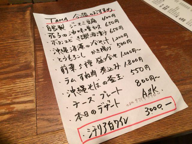 絶品麻婆豆腐!「琉球チャイニーズ TAMA(タマ)」(渋谷)