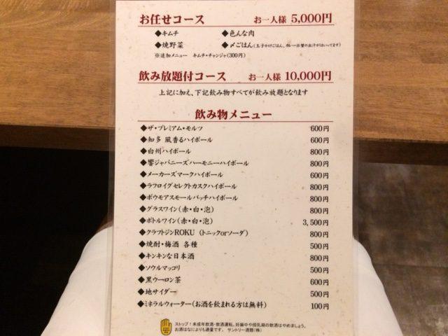 予約困難な「肉山」にやっと行くことが出来ました!(横浜・元町)