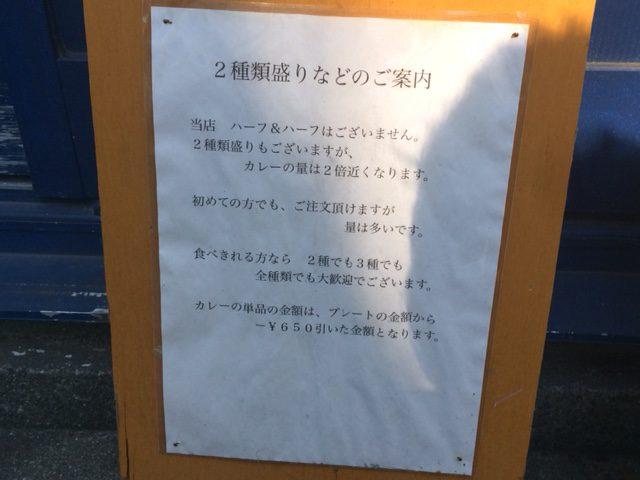 行列覚悟の人気カレー店!「スパイス・ツリー」(逗子)