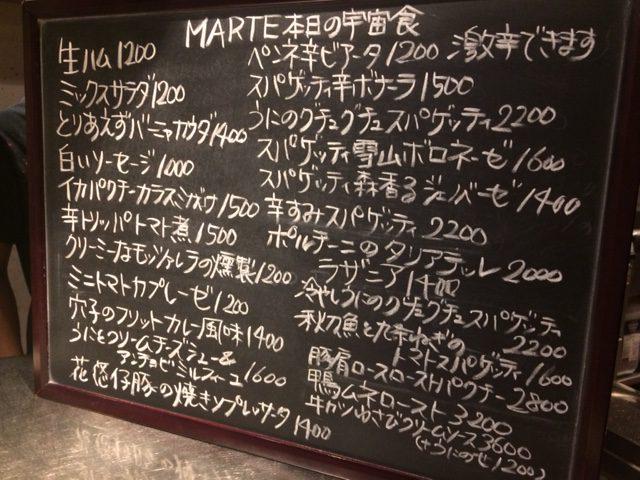 絶品パスタは必食です!「イタリアンバル・マルテ」(中目黒)
