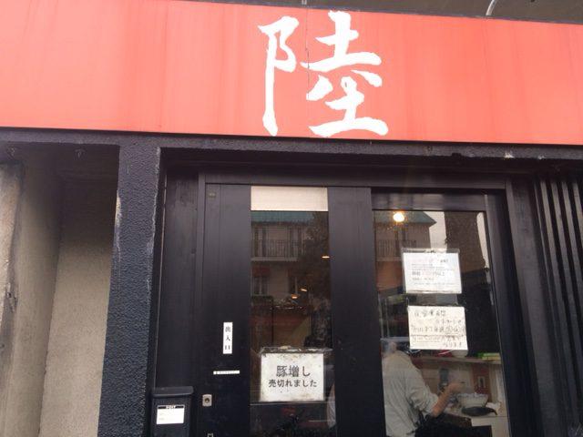 二郎系ラーメン!2種類のメニューを堪能!「陸 尾山台店」