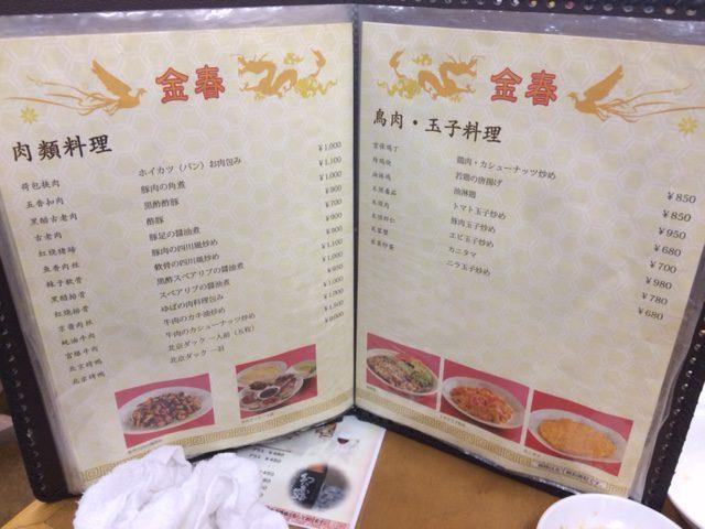 スタミナ満点餃子を堪能!「金春本館(コンパル)」(京急蒲田)