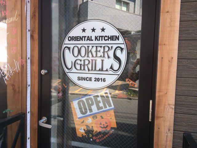 辻堂でハンバーガー!「クッカーズ・グリル(COOKER'S GRILL)」