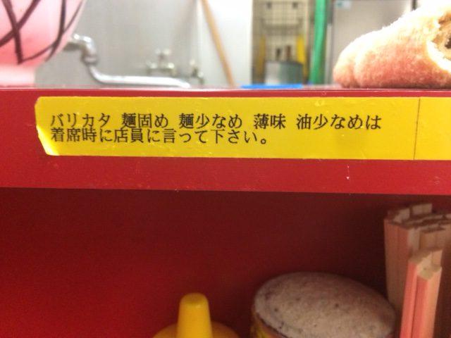 小ラーメンを堪能!次回はつけ麺だ!「ラーメン二郎」(上野毛)