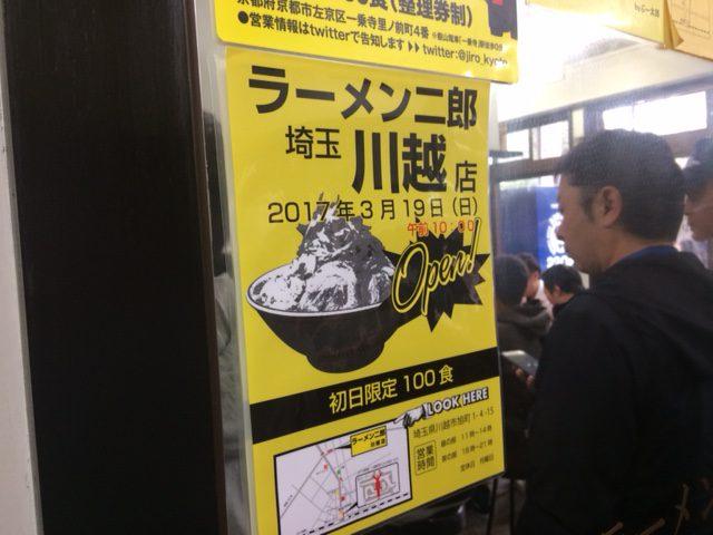 ラーメンと汁なしの二種類を堪能!「ラーメン二郎 中山駅前店」