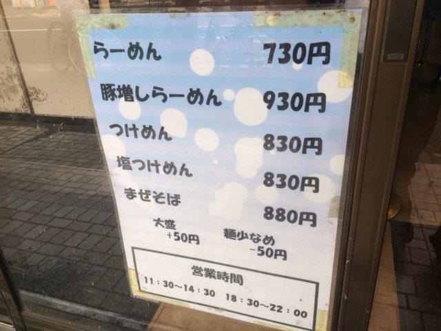 本家のラーメンと汁なしを堪能!「らーめん陸」(上町)