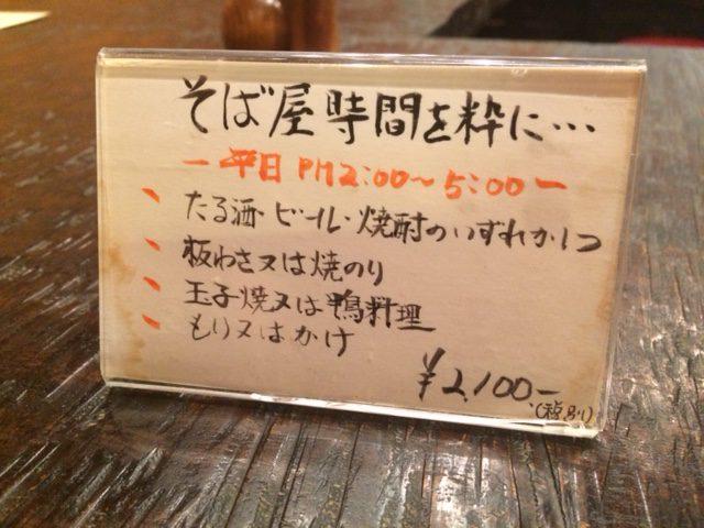 メニューが豊富な蕎麦屋!酒飲みにも嬉しい「すい庵」(藤沢)