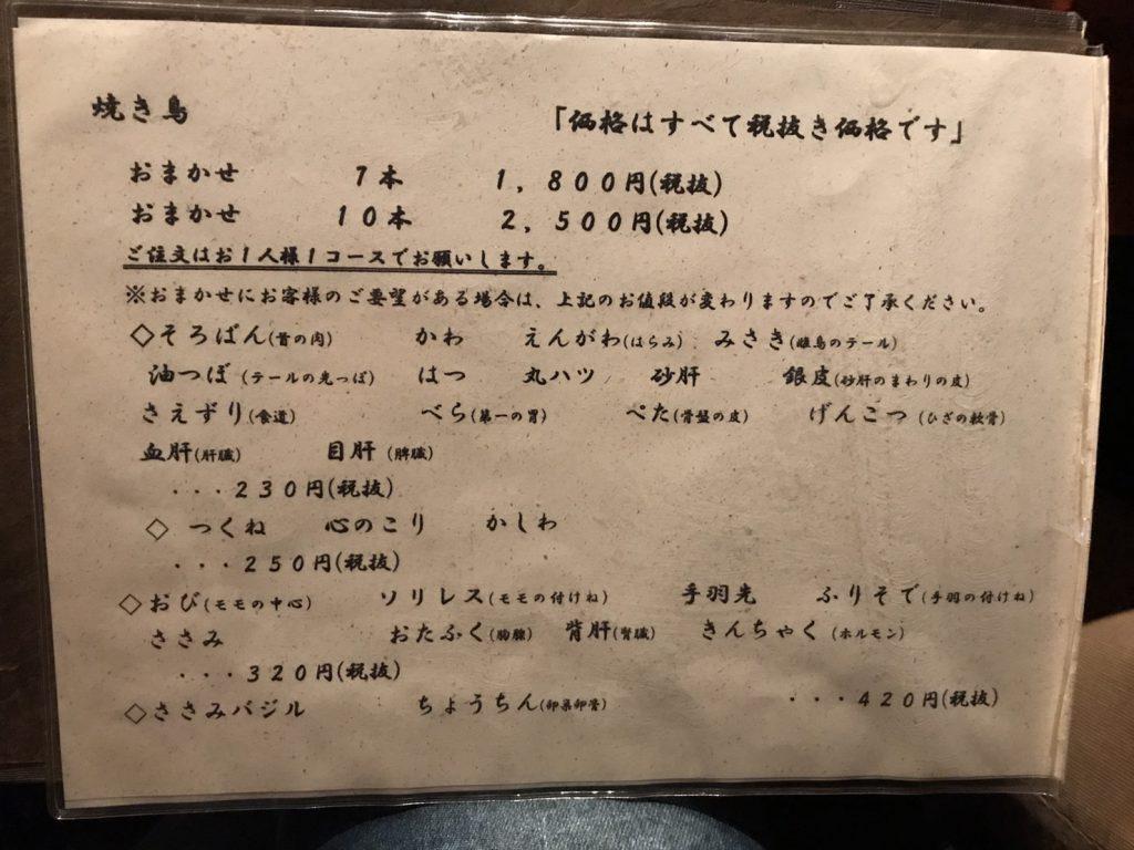 予約必須の人気焼鳥店!「丈参(たけさん)」(人形町)