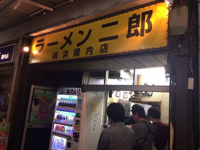 ラーメンと汁無しの二種類を堪能!「ラーメン二郎 関内店」