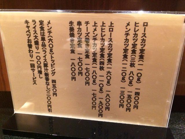 行列覚悟の人気店!「もち豚とんかつ たいよう」(武蔵小山)
