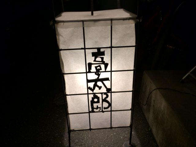 予約困難の「高太郎(渋谷)」のオススメメニューはこれだ!