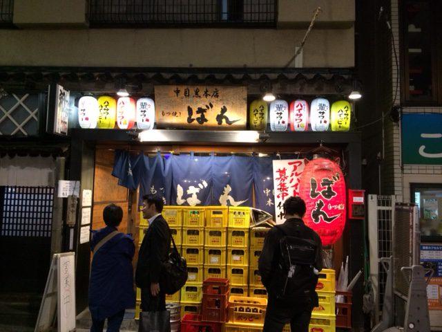 待ち時間覚悟の人気店!「もつ焼き ばん」(中目黒)