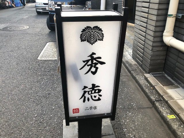 ランチのお任せコースを堪能!「秀徳 2号店」(築地)