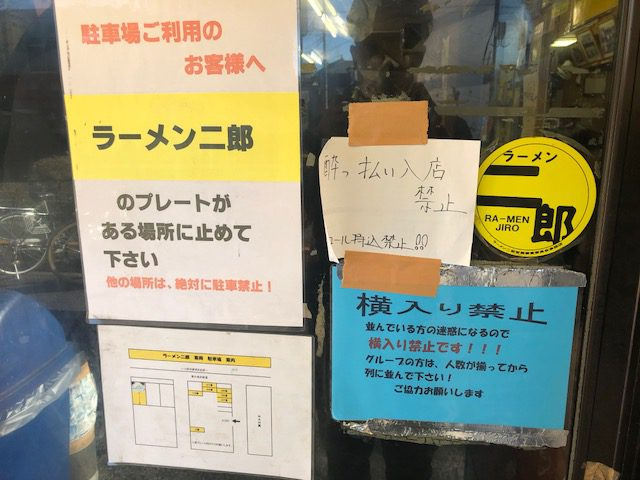 ラーメンとつけ麺の二種類を堪能!「ラーメン二郎 新小金井街道店」