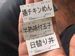 接客上手な最高のラーメン屋!「自家製面SHIN(しん)」(反町)