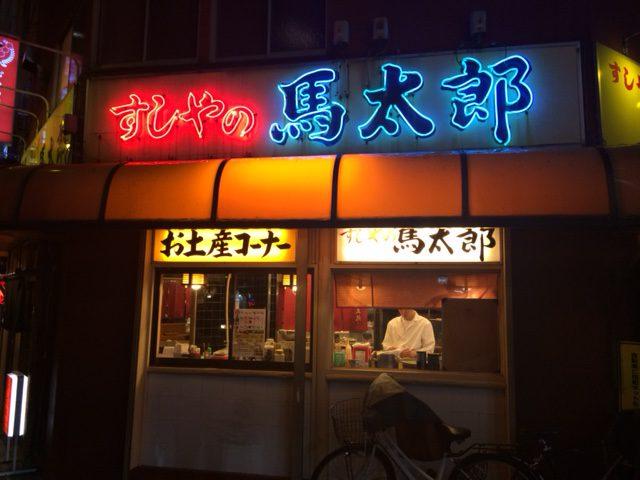 深夜までやっている寿司屋!「すしやの馬太郎」(五反田)