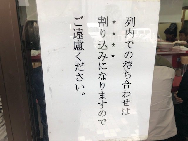 丁寧で上品な一杯!行列覚悟の人気店「ラーメン二郎 小岩店」
