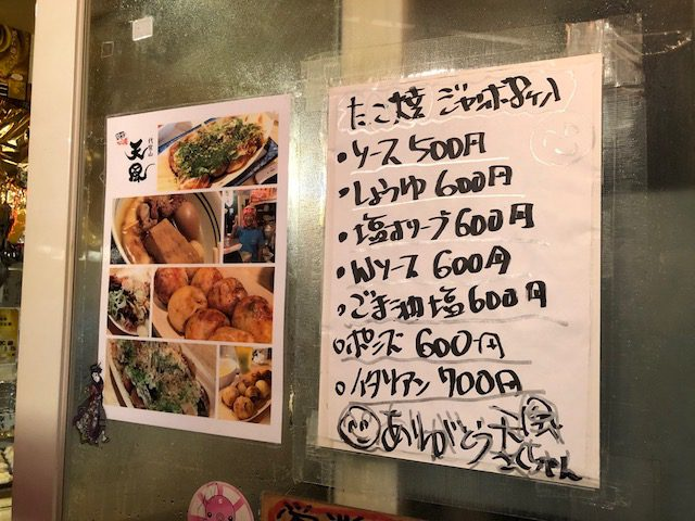 本場のたこ焼きを堪能!「天風(テンプウ)」(渋谷・代官山)