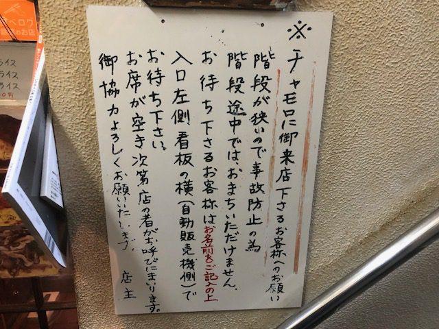 トロトロ牛タンオムライスが絶品!!「チャモロ」(恵比寿)