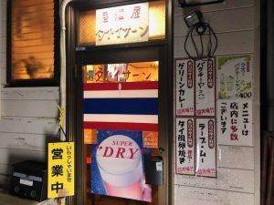 家庭的なタイ料理が楽しめるお店!「タイ イサーン」(十条)