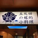 おばんざい料理がどれも絶品!「気になる嫁デラックス」(五反田)