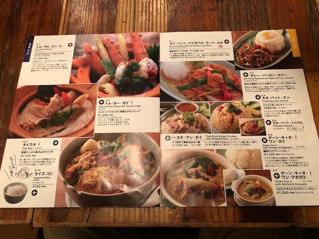 種類豊富な料理はどれも絶品!「タイ料理研究所」(渋谷)
