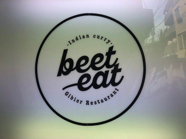 ジビエのインドカレー!「ビートイート(beet eat)」(喜多見)