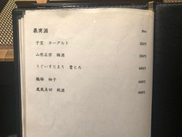 焼鳥と日本酒がリーズナブルに楽しめるお店!「遊(ゆう)」(飯田橋)