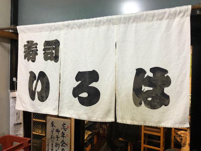 種類豊富なメニューはリーズナブル!「いろは寿司 中目黒本店」