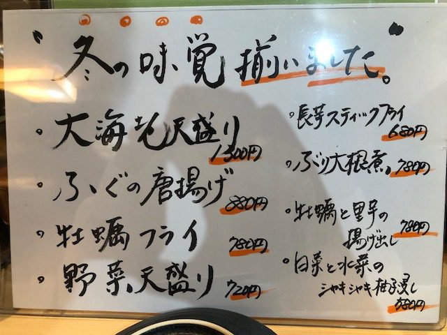 種類豊富なメニューはリーズナブル!「いろは寿司(本店)」(中目黒)