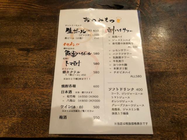 種類豊富なタコ焼きメインの居酒屋!「蛸あざぶ」(外苑前)