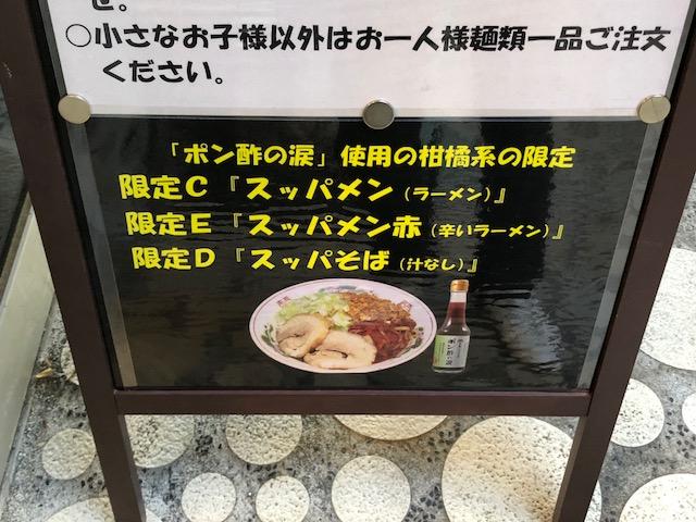 人気ラーメン店が次なる店舗を!「ハイパーファットン」(新羽)