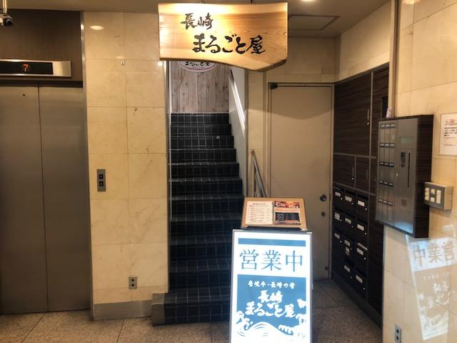 ご当地の美味しい料理が集結したお店!「長崎まるごと屋」(銀座)