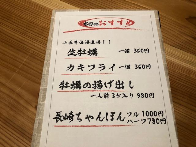 ご当地の美味しい料理がまるごと!「長崎まるごと屋」(銀座)