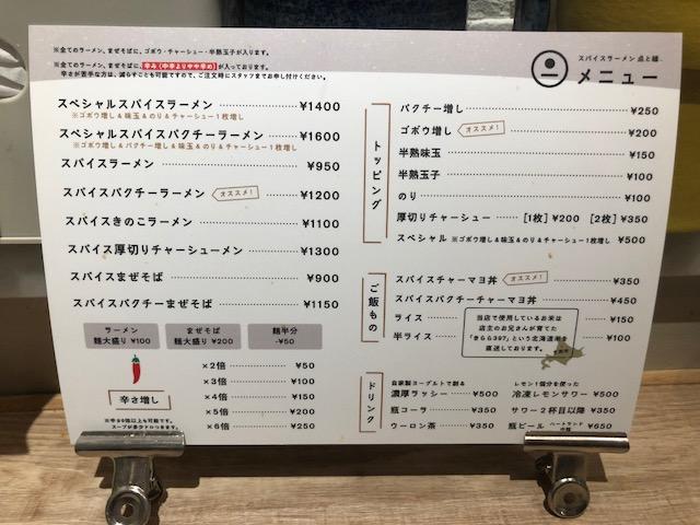 北海道発の人気店!「スパイスラーメン 点と線」(下北沢)