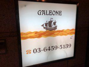 石窯で焼く絶品ピザ!「ガレオーネ(GALEONE)」(都立大学)