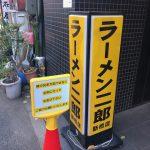 『閉店』味も量も間違いなしの人気店!「ラーメン二郎 新橋店」