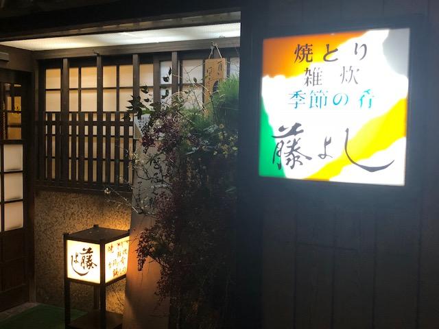 歴史ある大衆焼鳥店は使い勝手が良い!「藤よし」(天神南)
