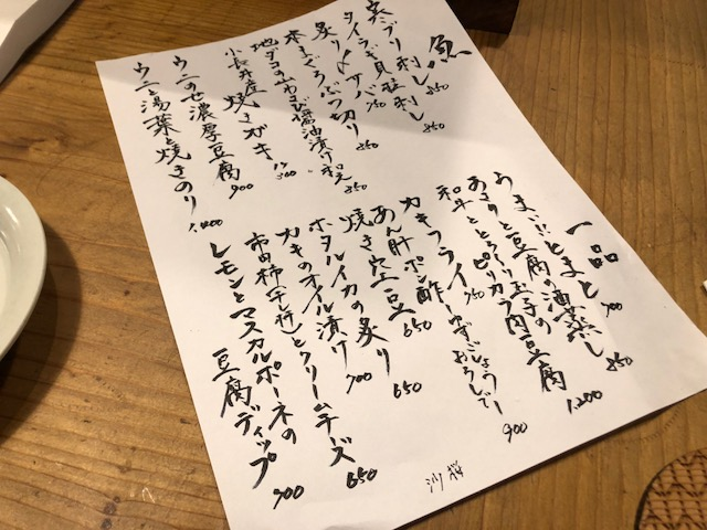 美味しい豆腐料理の数々は最高!「三原豆腐店」(中洲川端)