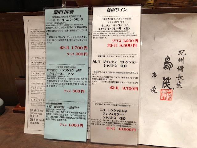 予約必須の老舗人気店「鳥茂」(新宿)に行って来ました!