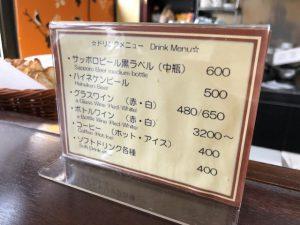 オムライスとハンバーグを堪能!「洋食 三浦亭」(武蔵関)