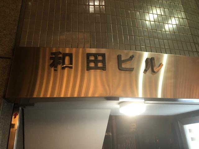 センス溢れる料理の数々!「OLLO(オロ)」(中目黒)