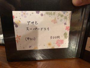 隠れ家人気店!「うどん sugita(すぎた)」(中目黒)