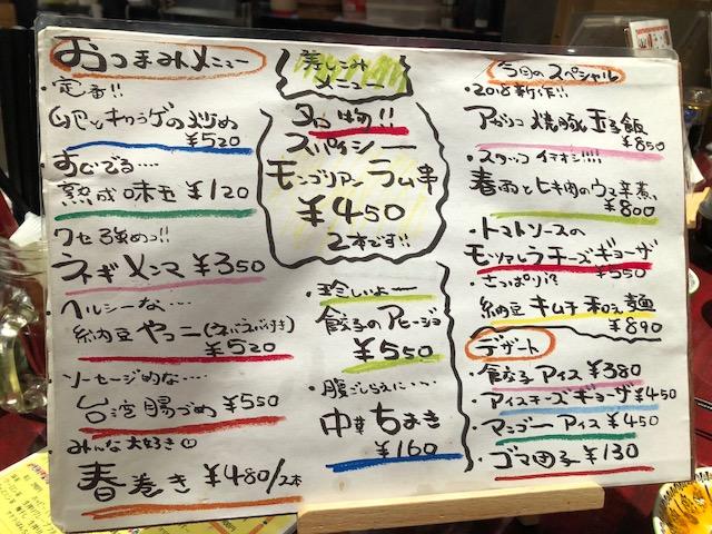 話題の人気店「アガリコ餃子楼 池袋店」に行ってきた!